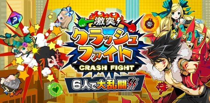 Crash fight e1467179118974